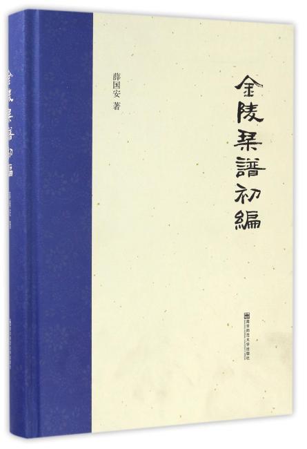 金陵琴谱初编