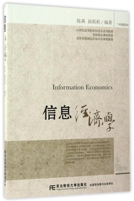 信息经济学