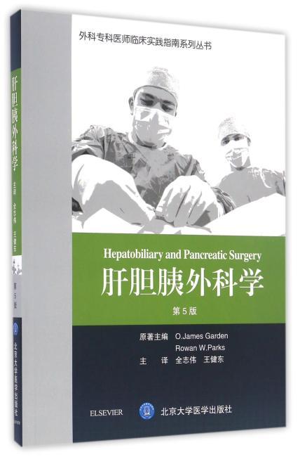 肝胆胰外科学(第5版)(外科专科医师临床实践指南)