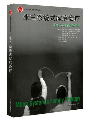 米兰系统式家庭治疗:理论与实践中的对话