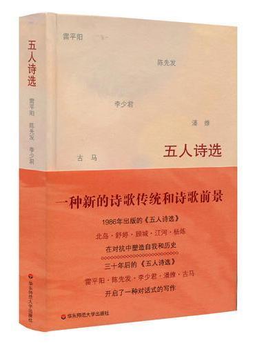 五人诗选:雷平阳·陈先发·李少君·潘维·古马