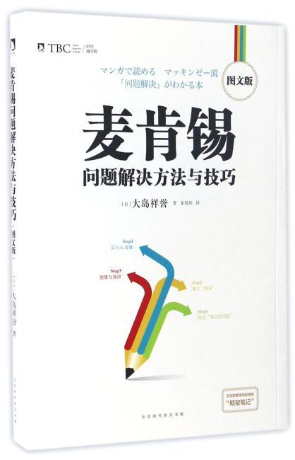 麦肯锡问题解决方法与技巧?图文版:职场新人入职第一年的教科书