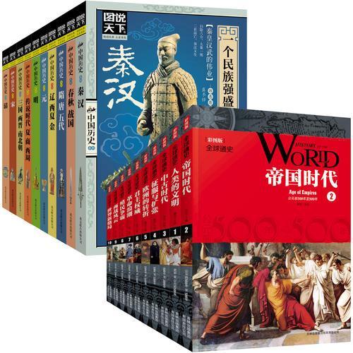 话说中国历史 世界历史 彩图版 套装全20册