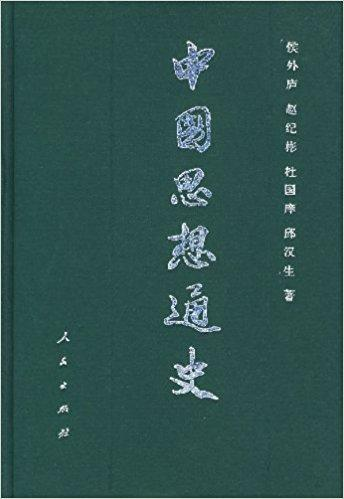 中国思想通史(第2卷)