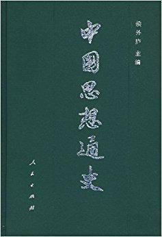 中国思想通史(第4卷.下册)