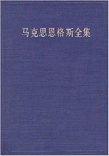 马克思恩格斯全集(第47卷)(精装)