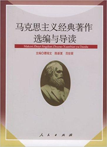 马克思主义经典著作选编与导读