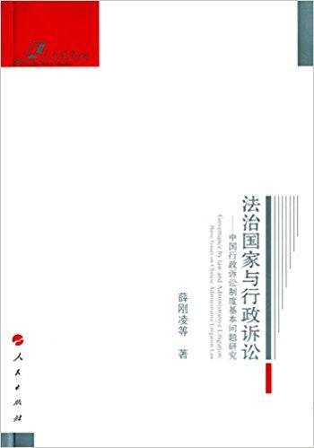 法治国家与行政诉讼:中国行政诉讼制度基本问题研究