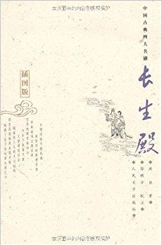 中国古典四大名剧:长生殿(插图版)