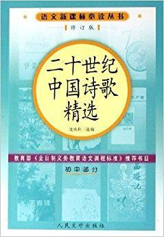 二十世纪中国诗歌精选(初中部分)(修订版)