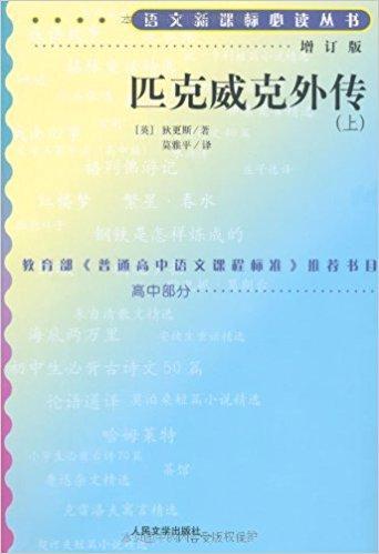 语文新课标必读丛书?匹克威克外传(增订版)(套装上下册)