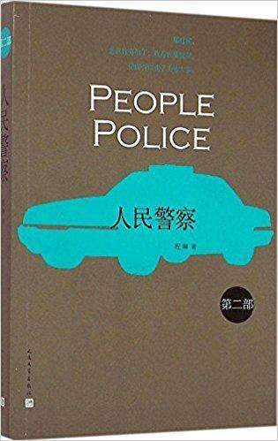 人民警察(第二部)