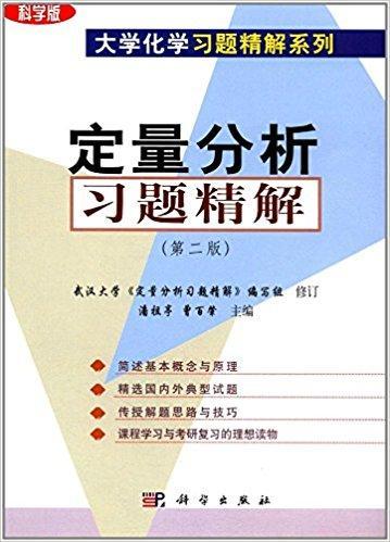 科学版大学化学习题精解系列:定量分析习题精解(第二版)(科学版)