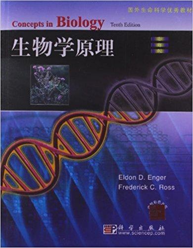 国外生命科学优秀教材:生物学原理(影印版)