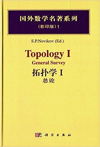 拓扑学1:总论
