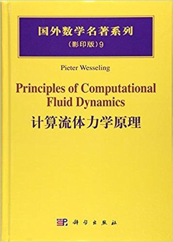 计算流体力学原理