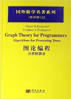 图论编程:分类树算法(影印版)
