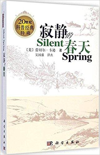 20世纪科普经典特藏:寂静的春天(英文版)