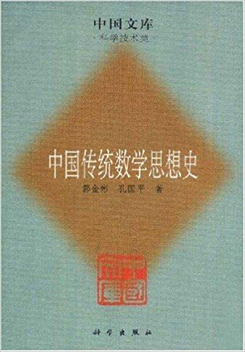 中国传统数学思想史(科学技术类)