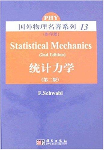 统计力学(第2版)