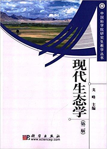 中国科学院研究生教学丛书:现代生态学(第2版)