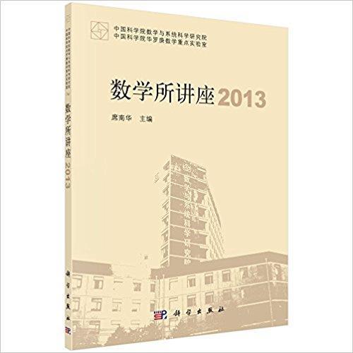 数学所讲座(2013)