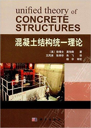 混凝土结构统一理论