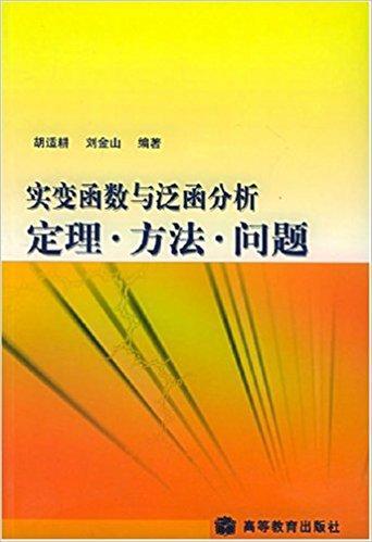 实变函数与泛函分析(定理方法问题)