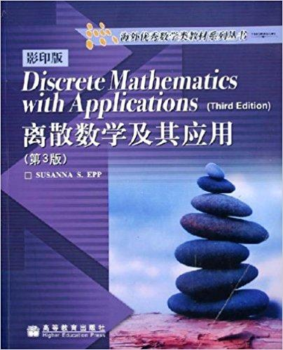 离散数学及其应用(第3版)(影印版)