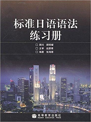 标准日语语法练习册