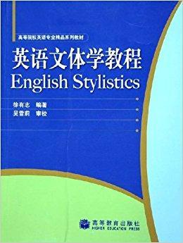 高等院校英语专业精品系列教材?英语文体学教程