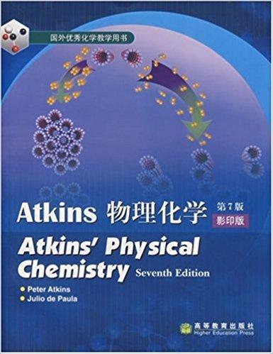 国外优秀化学教学用书?Atkins物理化学(第7版)(影印版)