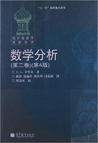 俄罗斯数学教材选译?数学分析(第2卷)(第4版)