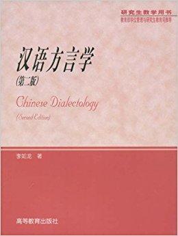 研究生教学用书?汉语方言学