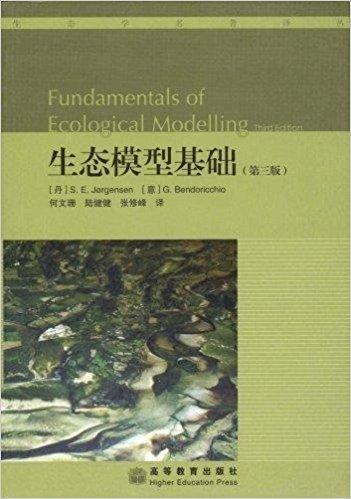 生态模型基础(第3版)