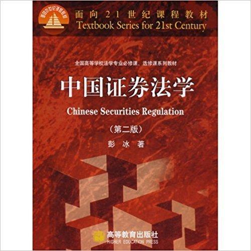 中国证券法学(第2版)