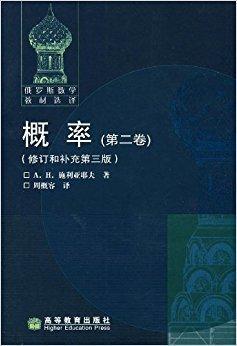 概率(第2卷)(修订和补充第3版)