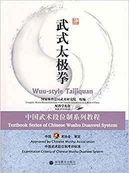 武式太极拳(附DVD光盘1张)