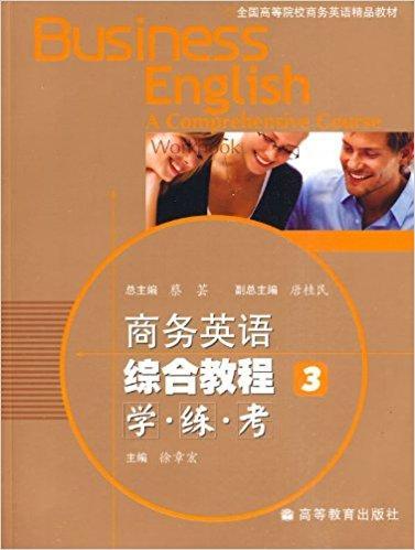 商务英语综合教程3:学?练?考(附光盘)