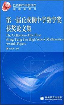 第一届丘成桐中学数学奖获奖论文集