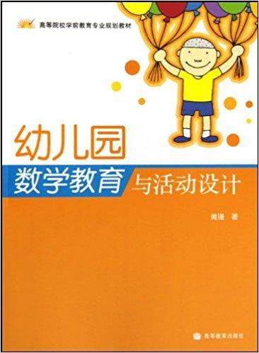高等院校学前教育专业规划教材?幼儿园数学教育与活动设计