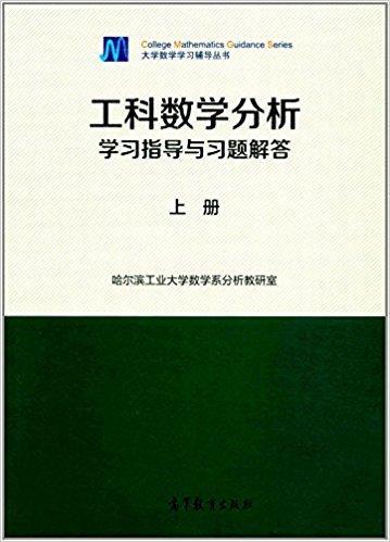 大学数学学习辅导丛书:工科数学分析学习指导与习题解答(上册)