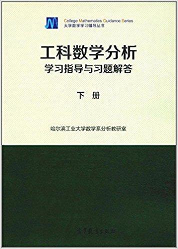 大学数学学习辅导丛书:工科数学分析学习指导与习题解答(下册)