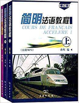 简明法语教程:上册+下册+简明法语教程练习参考答案(套装共3册)(修订版)