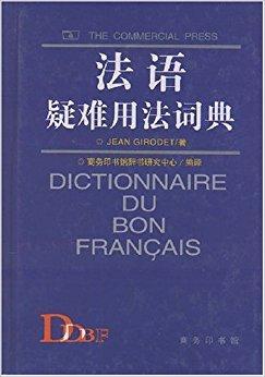 法语疑难用法词典(精装)