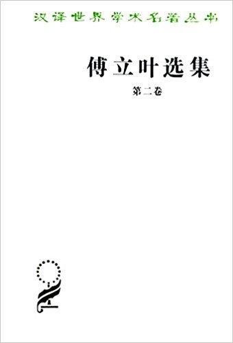 傅立叶选集(第二卷)
