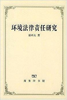 环境法律责任研究