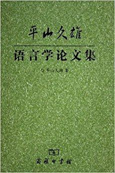 平山久雄语言学论文集