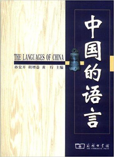 中国的语言