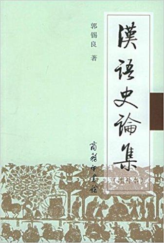 汉语史论集(增补本)